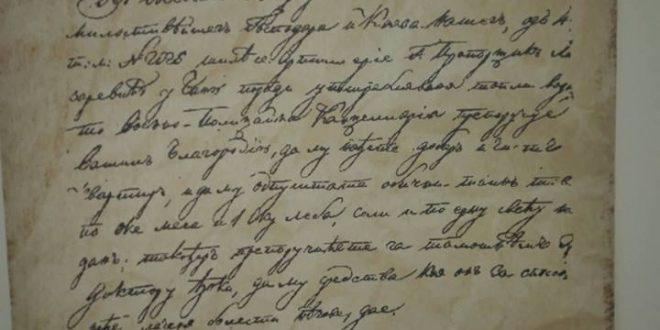 Pre 181 godinu ispisan prvi Srpski vaučer