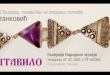 """Bleštavilo"" – nova postavka nakita iz 19.veka"