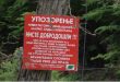 RAKITA– mirno selo sa problemom ili problematično divlje pleme