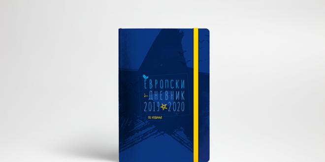 """Jubilarni konkurs """"Evropski dnevnik"""" za kreativne i inovativne radove"""
