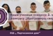 Uspeh učenika škole iz Bučumeta na konkursu Privredne komore Srbije